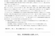 過激化する沖縄反基地運動 逮捕者44人のうち11人が県外人、4人が外国籍