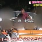 【速報】猪苗代湖ボート死傷事故、犯人・佐藤剛と知人10人の映像やべえええええええ