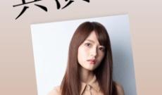 【元乃木坂】若月佑美、元アイドルの女優役で「共演NG」出演決定!