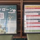 『岡崎市中小企業・勤労者センターがリニューアル』の画像