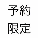 『【告知】2017こよみ+カレンダー限定セットのご予約』の画像