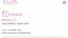 IZ*ONE、7/6放送 フジテレビ「MUSIC FAIR」に出演決定