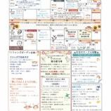 『【ファンズガーデン】8月のカレンダー』の画像