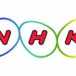 NHK受信料の義務化!? 有識者検討会で議論