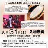 『北昭和小で、ざいだん出前コンサート』の画像
