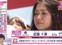 武藤十夢10位発表時の田野優花の表情…