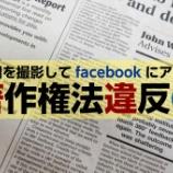 『新聞を撮影してFacebookにアップしてはダメ』の画像