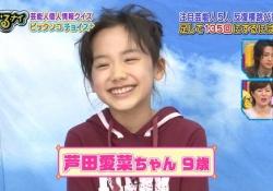 【朗報】芦田愛菜、ま●こ舐めたくなる顔に成長する