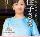佳子様の写真集兼カレンダーが発売に!