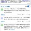 "【NGT48】中井りかと荻野由佳の""おうちで握手会""の記事、ヤフコメが荒れまくる・・・"