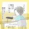 連絡帳⑬触っちゃダメなやつを触るときの0歳児
