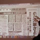 『【北九州】模擬選挙』の画像