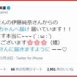 『[イコラブ] 大谷映美里「乃木坂46伊藤純奈さんからの #みりにゃちゃんへ届け 届いています!!」』の画像