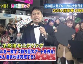 【悲報】生放送に関ジャニ大倉の愛人が映り込む放送事故www