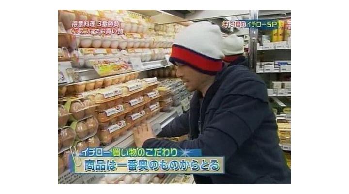 イチロー「スーパーで買い物するときは賞味期限を考えて一番奥の商品を取る。これがイチロー流」