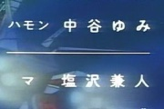 """フジ月9「民衆の敵」での""""安倍総理をバカにする""""演出に批判殺到!"""