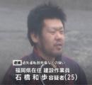 東名殺人煽り運転の石橋和歩(26)「俺の話聞きたいだろ?30万包めや」