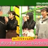 『けやかけのロケで行った『トランポリンAirjoy』さんが欅坂46のファンだった!【欅って、書けない?】』の画像