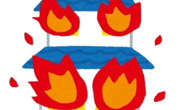 【速報】 火 災 発 生