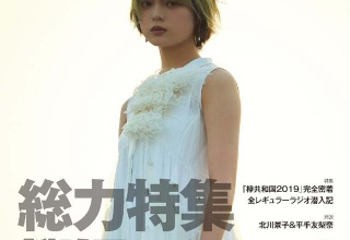【画像】 最新の平手友梨奈さん、金髪が可愛すぎと話題にwwwwwwwwww
