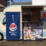 『あのかき氷が評判な沖縄Cafe果報さんが移動販売を始めてた!6月は家康楽市&Anyの父の日イベントで街中に来るってよ!』の画像