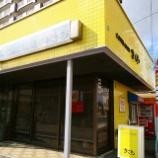『JAL×はんつ遠藤コラボ企画【函館編】2日め・ソフトクリーム(きくち)』の画像