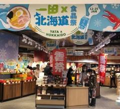 【香港最新情報】「一田 (YATA) ✖ JETRO香港「北海道グルメ祭り」4店舗で開催中!」