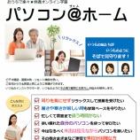 『オンライン学習 パソコン@ホーム』の画像