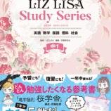 『進学個別桜学舎 構成・問題監修「LIZ LISA」Study Series 9/11発売!』の画像