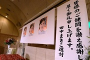 田中真紀子氏、参院選出馬に含みwwwwwww