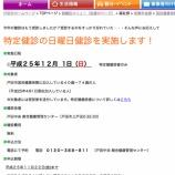 『戸田市で国民保険に加入している40〜74歳の方対象「特定健診の日曜日健診」が実施されます』の画像