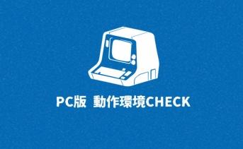 Fallout 4 PC版 動作環境チェック