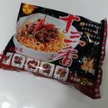 『【乾麺】見た目で判断してはいけない 十三香』の画像