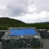 『【北海道ひとり旅】オホーツクドライブ 斜里町 羅臼町『知床峠』』の画像