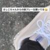 指原莉乃様、田島芽瑠に10万円のスニーカーをプレゼント