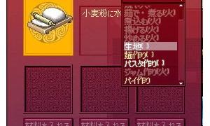 生地( )麺作り( )パスタ作り( )