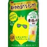 『レモンサワーフェスティバルから初のオリジナル商品発売「寶『極上レモンサワー』<味がかわる!?レモンサワー>素揚げや監修」』の画像