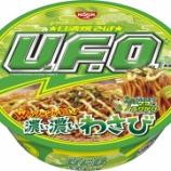 『【コンビニ:焼きそば】U.F.O. 濃い濃いわさび』の画像