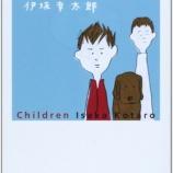 『チルドレン - 伊坂幸太郎』の画像