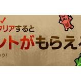 『【カートゥーンウォーズ3】HOTイベントのお知らせ』の画像