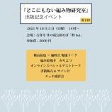『「どこにもない編み物研究室」出版記念イベント。参加します!』の画像