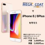 『メガプラスコートで、iPhone 8/8Plusを守ろう』の画像