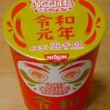 『令和カップヌードル令和元年 日清食品』の画像