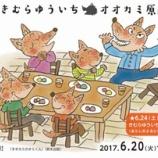 『ふげん社 オオカミ原画展 きむら在廊日情報』の画像