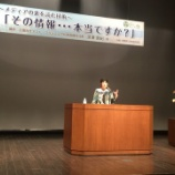 『深澤真紀氏講演会…その情報本当ですか?』の画像