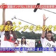 めちゃイケ AKB48体育祭2時間SPは予告でほぼ結果がわかった件!!!!! アイドルファンマスター