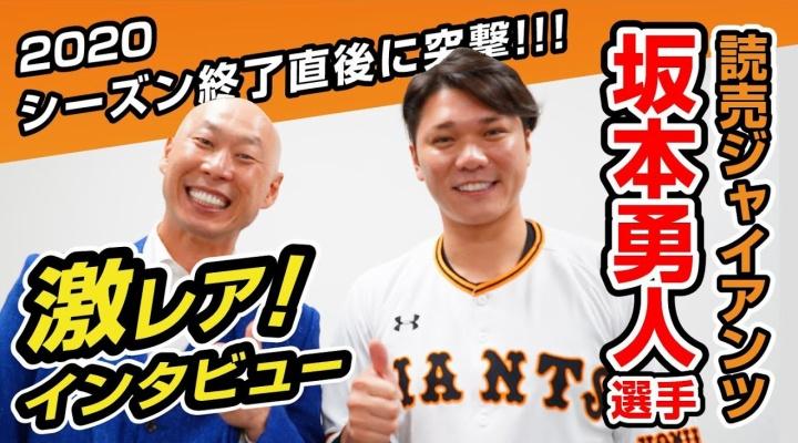 巨人・坂本勇人さん「メジャー志向は全くない。自分が向こうで通用するわけがない」
