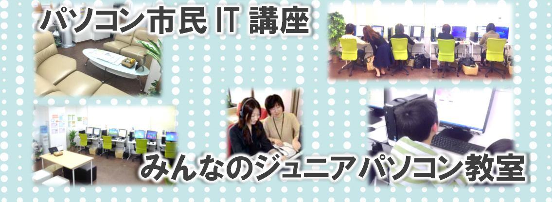 キャンペーン実施中!! 駅近で通いやすい!パソコン市民IT講座 野田阪神教室のブログ イメージ画像