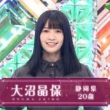 『【欅坂46】新2期生 大沼晶保が自己紹介!!!キタ━━━━(゚∀゚)━━━━!!!』の画像