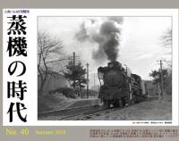 『蒸機の時代 No.40  6月21日(月)発売』の画像